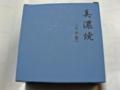 美濃焼 山茶花ペア鉢 日本製 外箱(直径 約14cm)