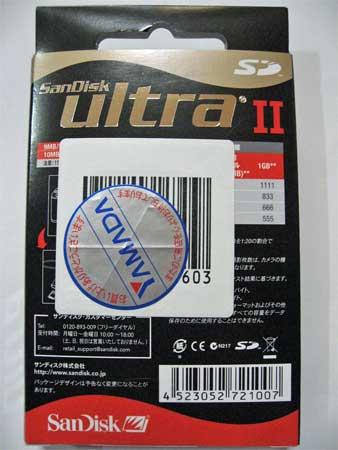 UltraII SDカード1GB SDSDH-1024-903 パッケージ裏