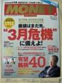 角川GHD 株主優待 マネージャパン2009-2号