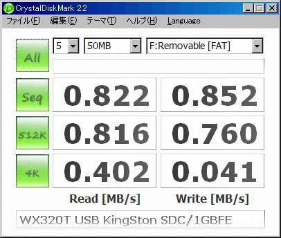WX320T + Kingston SDC/1GBFE