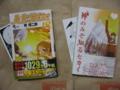 [コミック]ハヤテのごとく!(18),神のみぞ知るセカイ(3)