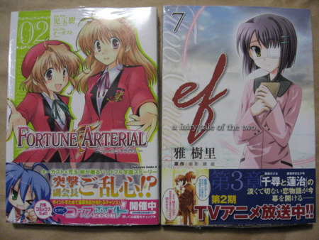 FORTUNE ARTERIAL(2),ef -a fairy tale of the two.(7)