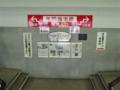[広島市民球場]年間指定席専用入口案内