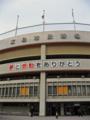 [広島市民球場]広島市民球場(銘板)『夢と感動をありがとう』