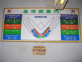 [広島市民球場]座席御案内 指定席区分図