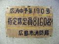 [広島市民球場]広消中予第190号指定席定員8160名広島市消防局