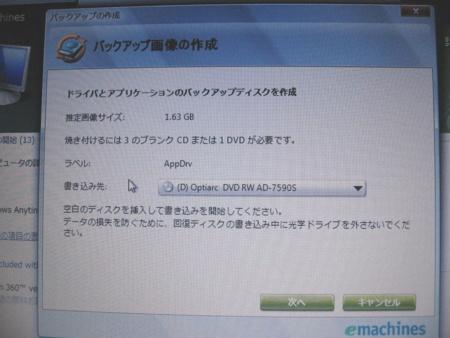 バックアップ(AppDrv)作成画面