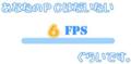 [eMachines eMD620-T1][ぶーとべんち]6FPS