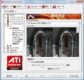 [eMachines eMD620-T1]ATI RADEON X1250 パフォーマンス優先