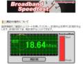 [eMachines eMD620-T1]gooスピードテスト 18.64Mbps 測定:2009年1月26日 16:20