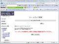 [I-O DATA][WN-NHP/R]ファームウェア更新Ver.1.04 画面