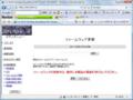 [I-O DATA][WN-NHP/R]ファームウェア更新Ver.1.02 画面