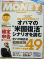角川GHD 株主優待 マネージャパン2009-3号