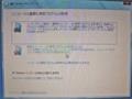 [Windows7]インストールの重要な更新プログラムの取得 画面