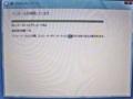 [Windows7]インストールを再開しています... 画面