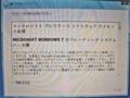 [Windows7]マイクロソフト プレリリース ソフトウェア ライセンス条項 画面