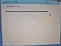 [Windows7]互換性を確認しています... 画面