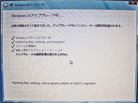 Windows のアップグレード中... アップグレードの最終処理の実行中(39%)画