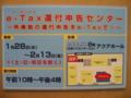 [2009年]e-TAX還付申告センター(広島バスセンター)
