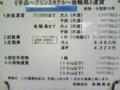[広島市営桟橋]《宇品~プリンスホテル~金輪島》運賃表