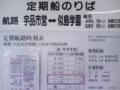 [広島市営桟橋]定期船のりば 航路 宇品市営⇔似島学園