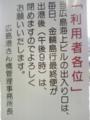 [広島市営桟橋]「利用者各位」…広島港さん橋管理事務所長