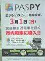 [広島電鉄]PASPY 3月1日(日)市内電車に導入 告知