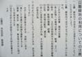 """[東千田公園]中区役所""""公園緑地の利用についての注意""""掲示"""