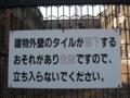[東千田公園]建物外壁のタイルが落下するおそれがあり危険