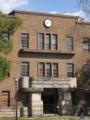 [東千田公園]旧広島大学理学部1号館 正面出入り口 8時40分で止まった時計