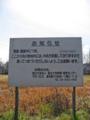 [東千田公園]国立大学財務・経営センター 掲示