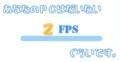 [GW-FX5500-A256D][ぶーとべんち]2FPS