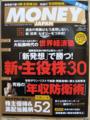 角川GHD 株主優待 マネージャパン2009-4号