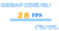NVIDIA GeForce 8500GT『タイムリープぶーとべんち』28FPS