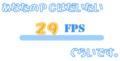 NVIDIA GeForce 8500GT『タイムリープぶーとべんち』29FPS