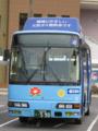 [つばきバス]【広島200か・590】正面