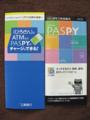 """[広島電鉄][くまぴー][広島銀行]""""ATMからパスピー入金案内""""""""PASPYご利用案内"""""""