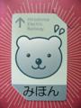 [広島電鉄][くまぴー]Anniversary 2009.3 市内電車サービス開始記念 PASPY(表)