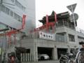 [稲生神社]コンクリート造りの1~2階に3階の本殿は木造かな?