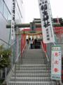[稲生神社]階段の前に立つと幟がお出迎え