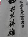 [稲生神社]幟 衣笠祥雄(敬称略)