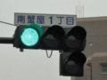 [南蟹屋1丁目]信号機上の交差点標記