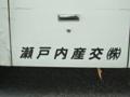 """[さんようバス][瀬戸内産交バス]【広島200か・974】左車体後方の会社名表記は""""瀬戸内産交(株)"""""""
