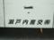 """【広島200か・974】左車体後方の会社名表記は""""瀬戸内産交(株)"""""""