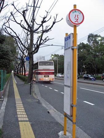 県立広島大学前(広島キャンパス)バス停と発車した【広島200か・974】