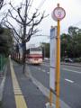 [広電バス][さんようバス]県立広島大学前(広島キャンパス)バス停と発車した【広島200か・974】