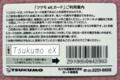 [TSUKUMO]旧「ツクモeX.カード」裏面 ご利用案内
