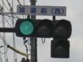 [球場前(西)]信号機上の交差点標記