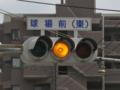 [球場前(東)]信号機上の交差点標記