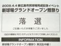 """[新広島市民球場][中国放送]""""新球場グランドオープン鯉祭り""""落選 通知"""